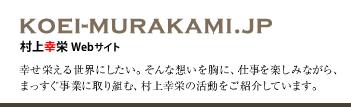 村上幸栄 公式サイト