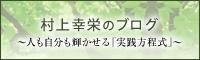 村上幸栄のブログ